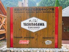 yasudagawa-image-26